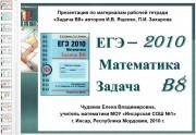 Презентация ЕГЭ 2010. Математика. Задача В8