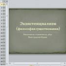 Презентация Экзистенциализм