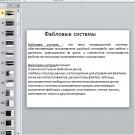 Презентация Файловые системы