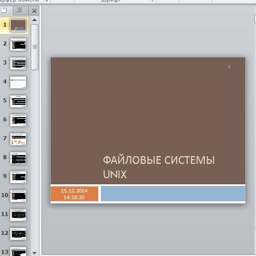Презентация Файловые системы Unix