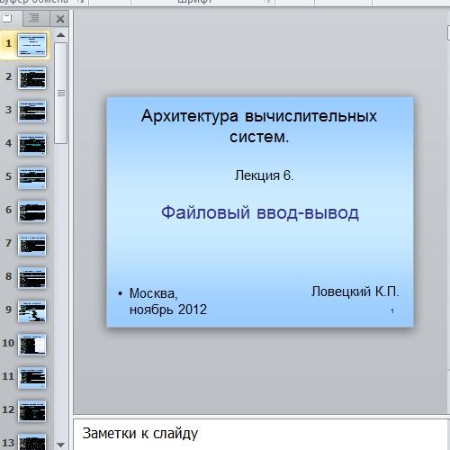 Презентация Файловый ввод вывод
