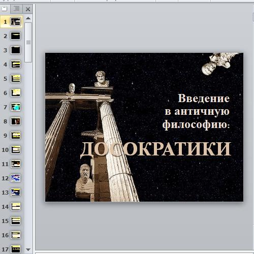 Презентация Философия Досократики