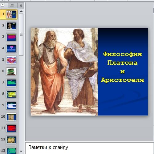 Презентация Философия Платона и Аристотеля