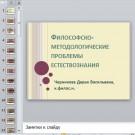 Презентация Философско-методологические проблемы естествознания