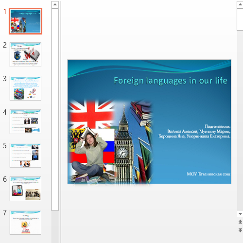 Презентация Foreign languages in our life