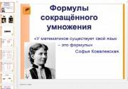 Презентация Задания по сокращенному умножению