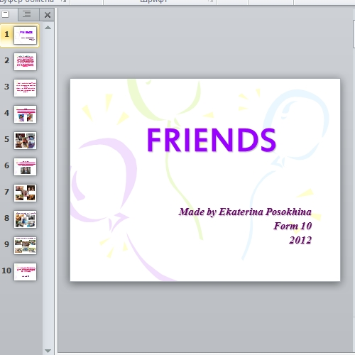 Презентация Friends