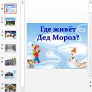 Презентация Где живет Дед Мороз