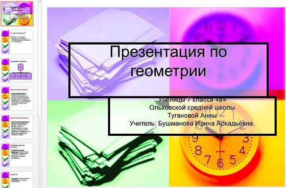 Презентация История появления геометрии