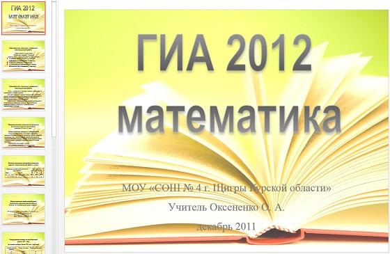 Презентация ГИА 2012. Математика