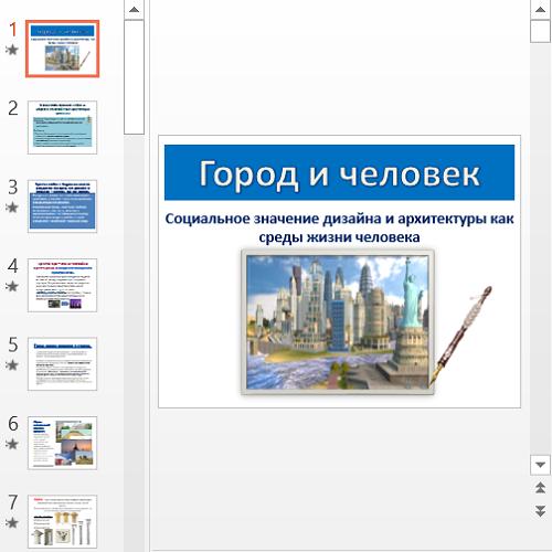 Презентация Город и человек