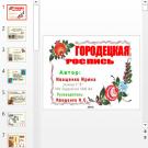 Презентация Городецкая роспись в искусстве