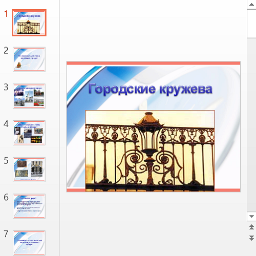 Презентация Городские кружева
