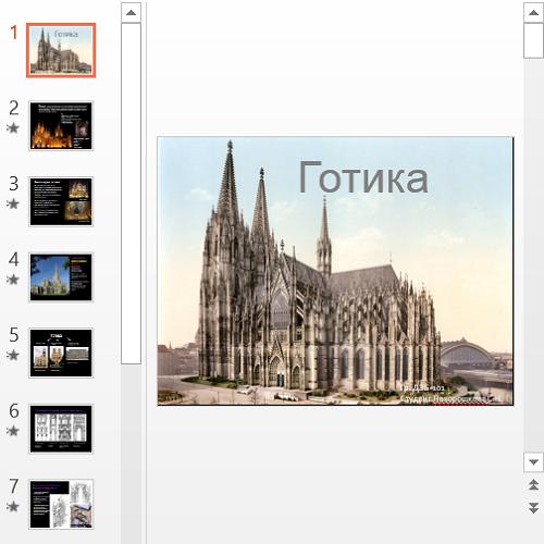 Презентация Готика как стиль в архитектуре
