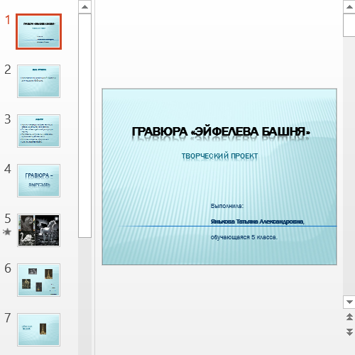 Презентация Гравюра Эйфелева башня