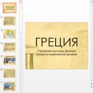 Презентация Отражение культуры Древней Греции