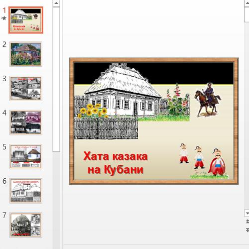 Презентация Хата казака на Кубани