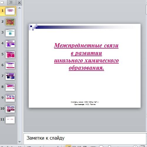 Презентация Межпредметные связи химии