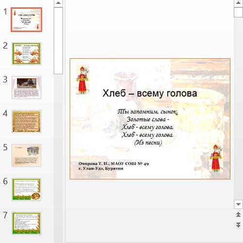 Презентация Образ хлеба в культуре и искусстве