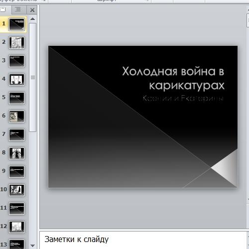 holodnaya_voina_v_karrikaturah