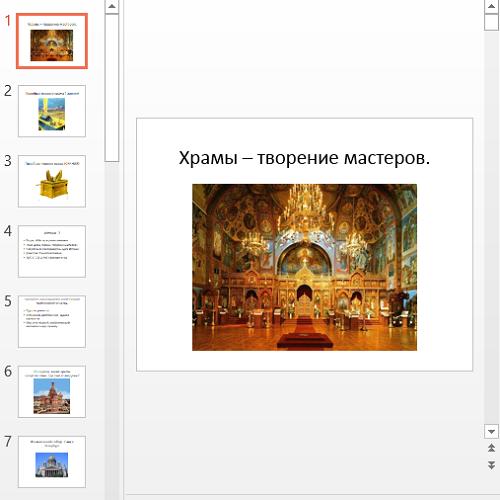 Презентация Храмы в искусстве