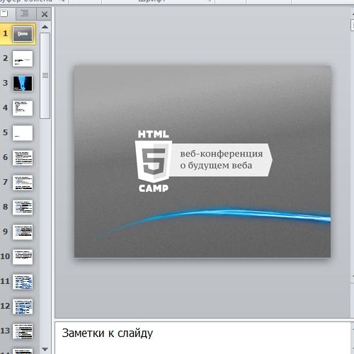 Презентация HTML 5