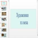 Презентация Художники XX века