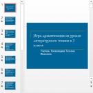 Презентация Драматизация на уроках литературного чтения