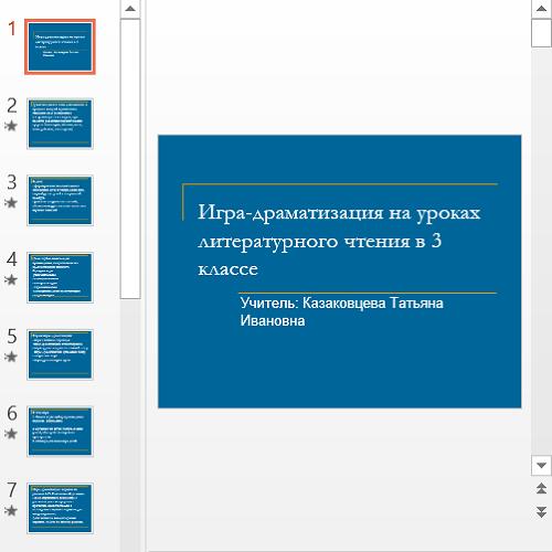 igra-dramatizaciya-na-urokah-literaturnogo-chteniya