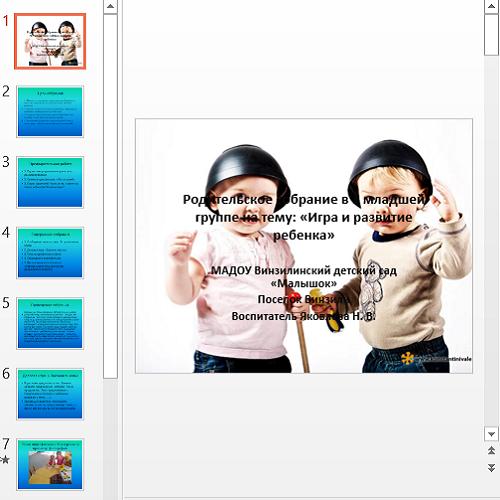 Презентация Игра и развитие ребенка