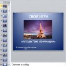 Презентация Игра «Путешествие по Франции»