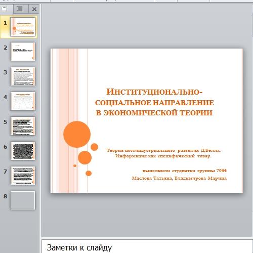 Презентация Теория постиндустриального развития Д.Белла