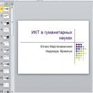 Презентация Информационные технологии в гуманитарных науках