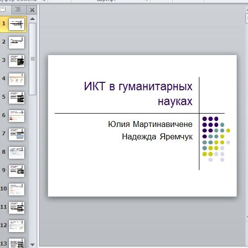 informacionnye_tehnologii_v_gumanitarnyh_naukah