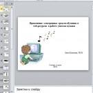 Презентация Информационные технологии на уроках музыки