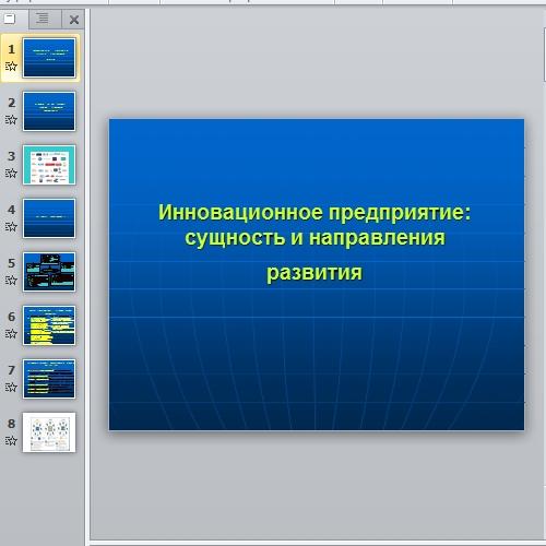 Презентация Инновационное предприятие
