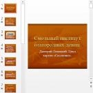 Презентация Смольный институт благородных девиц