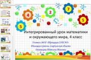 Презентация Интегрированный урок математики и окружающего мира