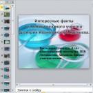 Презентация Интересные факты из Д. И. Менделеева