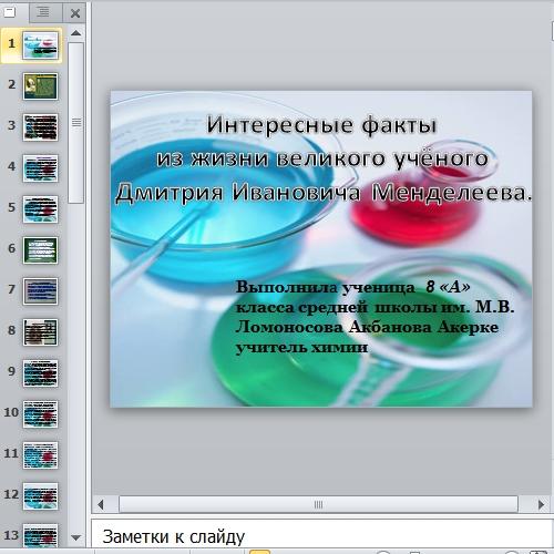 interesnye_fakty_iz_jijni_mendeleeva
