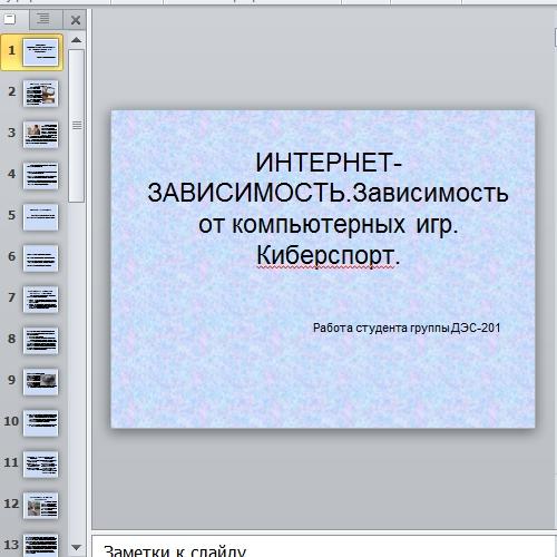 Презентация Интернет-зависимость