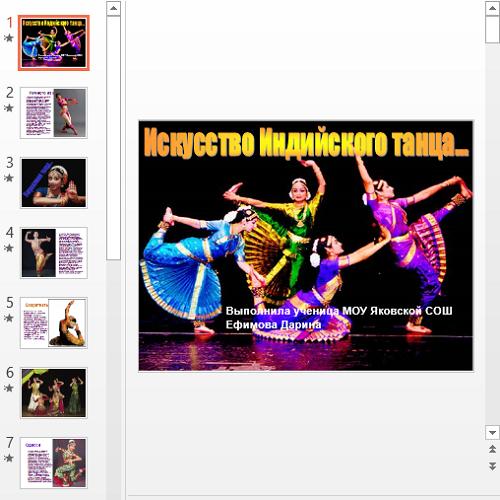 Презентация Искусство Индийского танца