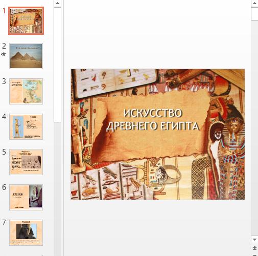 Презентация Фараоны Древнего Египта