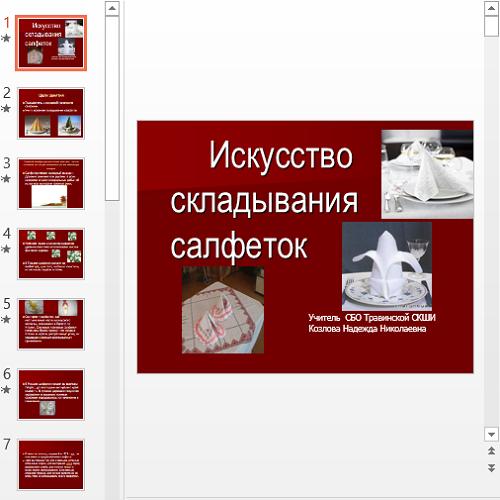 Презентация Искусство складывания салфеток