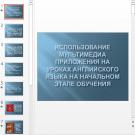 Презентация Использование мультимедиа на уроках