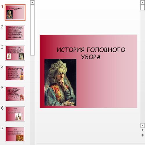 Презентация История головного убора