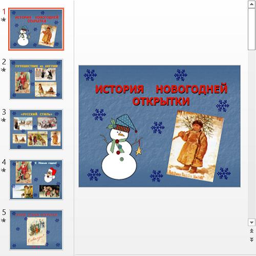 Презентация История новогодней открытки
