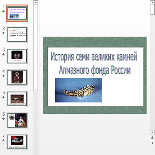 Презентация Семь великих камней