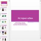 Презентация История юбки