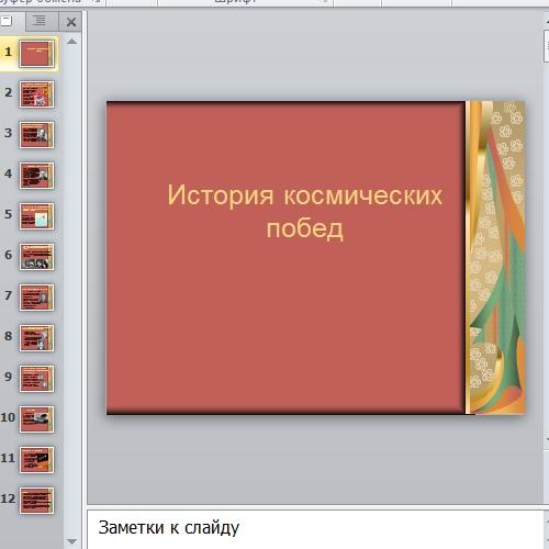 istoriya_kosmicheskih_pobed